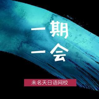 一期一会9 日本年轻人经常使用的日语单词(下)