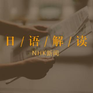 日语新闻解读24 札幌冰雪节朗读