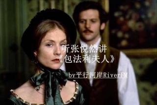 讲座丨听张悦然讲《包法利夫人》(下)