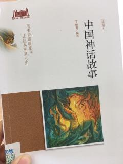 「中国神话故事」-雷公和电母