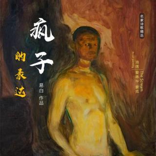 邵福平朗读易白作品《我想找个疯子谈谈》