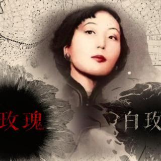 许子东讲解《红玫瑰与白玫瑰》(二)