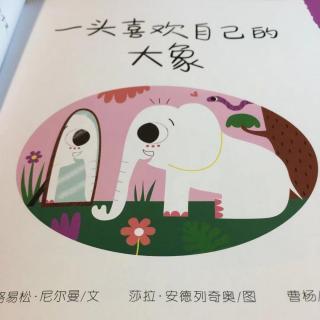 180317故事田田线上故事会2《一头喜欢自己的大象》