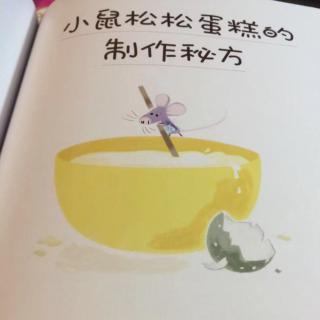 180317故事田田线上故事会3《小鼠松松蛋糕的制作秘方》