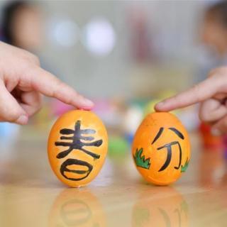 Puro Chino: equinoccio de primavera 春分