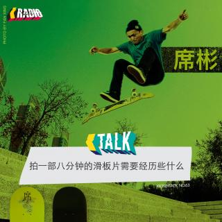 KickerTalk63 - 拍一部八分钟的滑板片需要经历些什么