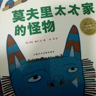 淙淙妈妈读绘本――莫夫里太太家的怪物