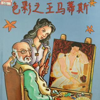 淙淙妈妈读绘本――色彩之王马蒂斯
