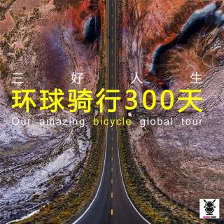 三好人生 – 环球骑行300天