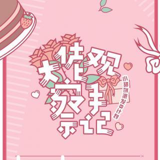 【小甜饼派发B计划】大佬观察手记