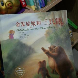 金发姑娘和三只熊