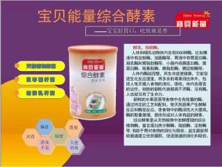 荔枝微课:宝贝能量综合酵素产品知识