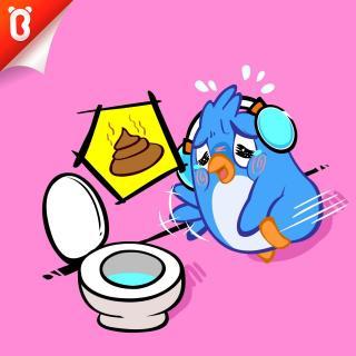 【好习惯故事】自己上厕所:我快憋不住了【宝宝巴士】