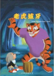 故事《老虎🐯拔牙💢》