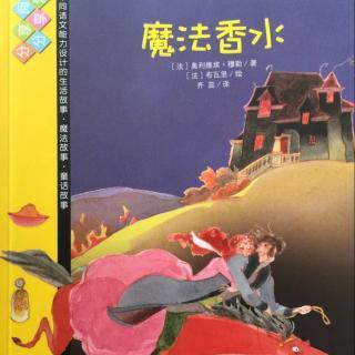 180324故事田田线上故事会1《魔法香水》