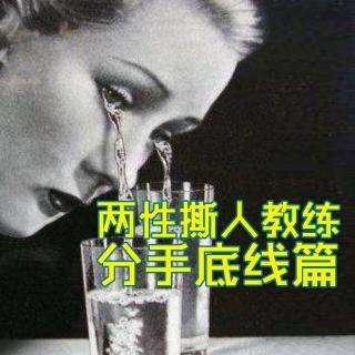 Vol58.撕人教练之分手底线篇.1983毁三观
