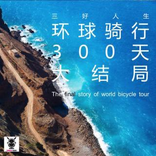 三好人生 – 环球骑行300天大结局