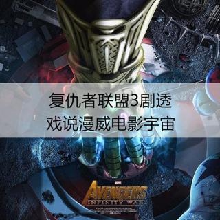 复仇者联盟3剧透----戏说漫威电影宇宙