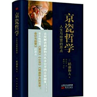 《京瓷哲学》第二章:经营要诀 第十二节:树立高目标