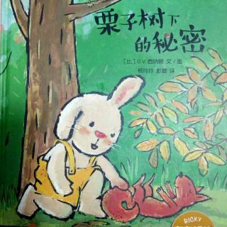 淙淙妈妈读绘本――栗子树下的秘密