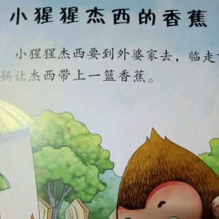 阳光宝宝幼儿园第61期《小猩猩杰西的香蕉》