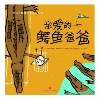 【第1302天】绘本故事《亲爱的鳄鱼爸爸》