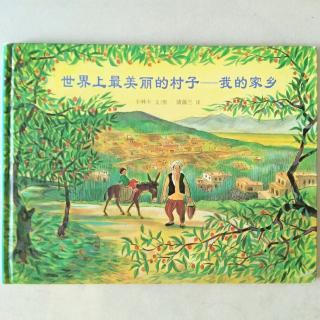 Amy和Alex讲绘本《世界上最美丽的村子——我的家乡》》