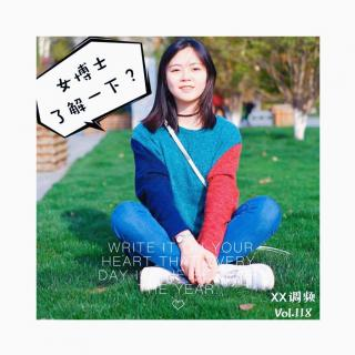 《女博士,了解一下?》 vol.118XX调频.南京