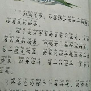 朗读10-11与妞妞赶牛