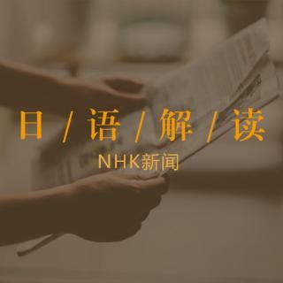 日语新闻解读39-新闻音频(慢速)