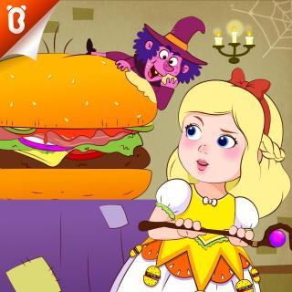 《汉堡公主》-家人的爱战胜一切-公主故事-宝宝巴士