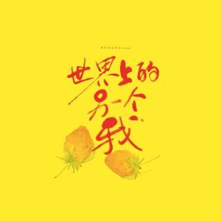 【李蚊香×云雀】世界上的另一个我