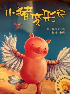 【故事203】领航卓越幼教集团晚安故事《小猪变形记》🐷