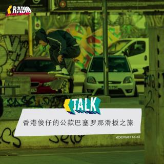 KickerTalk65 - 香港俊仔的公费巴塞罗那滑板之旅
