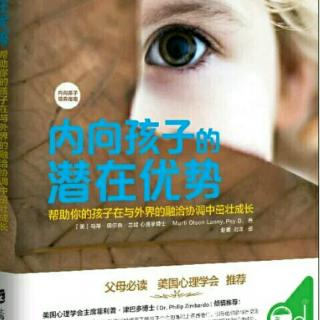 帮助内向孩子的十个方法
