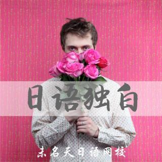 日语独白01-跟日本千年美少女-桥本环奈一起尝美食