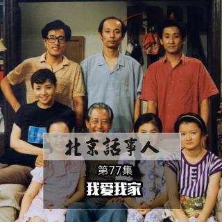 我爱我家 -五一特辑 - 北京话事人77
