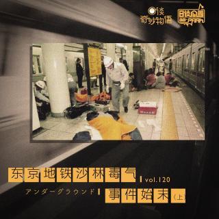 vol.120 东京地铁沙林毒气事件始末(上)
