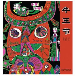 180428故事田田线上故事会2《牛王节》