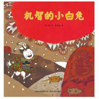 180428故事田田线上故事会1《机智的小白兔》