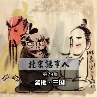 笑批 · 三国 - 北京话事人79
