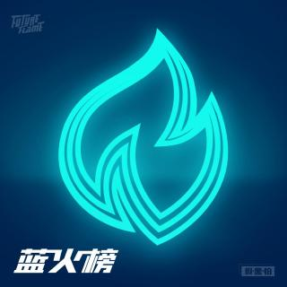 FutureFlame蓝火榜 2018 Vol.2