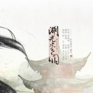 湖光水色调-荔枝声音节现场