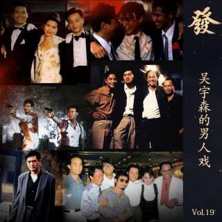 19期 - 吴宇森的男人戏