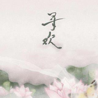 【pia戏】35350寻欢(剧情歌)yy现场录