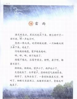 """小学二年级课文""""雷雨""""背诵引导"""