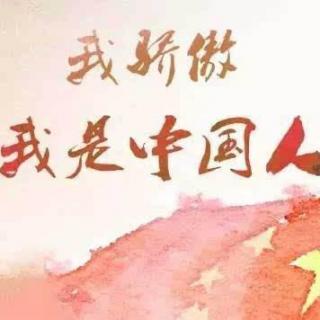 配乐诗朗诵《我骄傲,我是中国人》