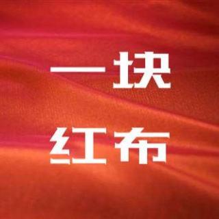 「东凯」一块红布(by.纨素)