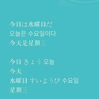 日韩双语学习:xx是xx