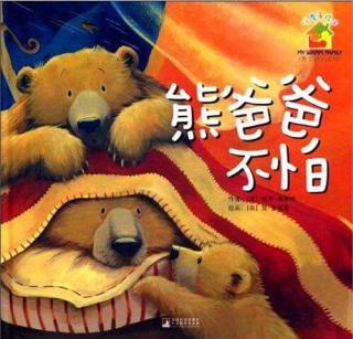 《熊爸爸不怕》——保罗•布莱特